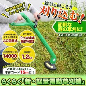 雑草 くさかり 刈り込む 「らくらく 新・軽量電動草刈機」 本体 kensei-online