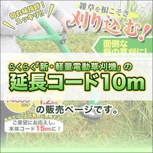 (らくらく 新・軽量電動草刈機」) 延長コード10m kensei-online