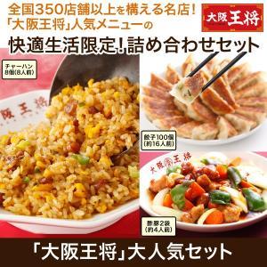 「大阪王将」大人気セット|kensei-online