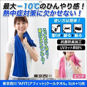 熱中症予防 冷たい 東京西川「AFITクールタオル」|kensei-online