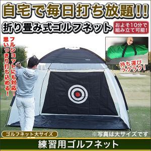 ゴルフ ショット 練習用ゴルフネット 大サイズ kensei-online