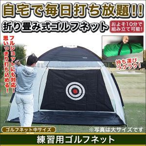 ゴルフ ショット 練習用ゴルフネット 中サイズ kensei-online