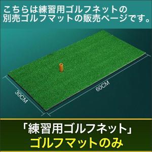 ゴルフ ショット 練習用ゴルフネット 別売ゴルフマット kensei-online