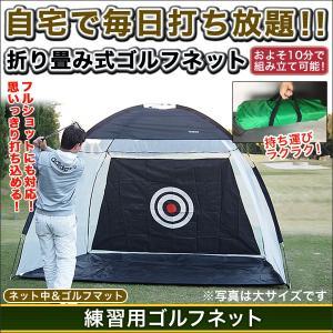 ゴルフ ショット 練習用ゴルフネット 中&ゴルフマット kensei-online