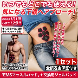 腹筋 器具「EMSマッスルパッド」+交換用ジェルパッド 1セ...