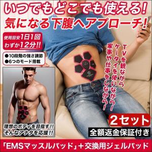 腹筋 器具「EMSマッスルパッド」+交換用ジェルパッド 2セ...