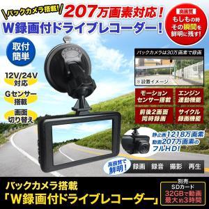 バックカメラ搭載「W録画付ドライブレコーダー」 kensei-online