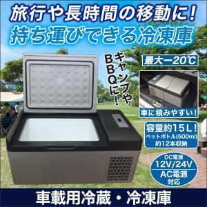 クーラー ボックス 持ち運び「車載用冷蔵・冷凍庫」 kensei-online