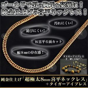 ネックレス 純金 K24 「純金仕上げ 超極太8mm喜平ネックレス +タイガーアイブレス」|kensei-online