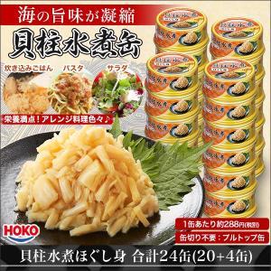 海鮮 海の幸「貝柱水煮ほぐし身 合計24缶(20+4缶)」|kensei-online