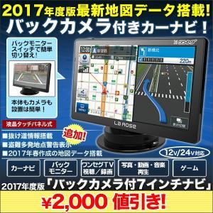 ナビ カーナビ ワンセグ「2017年度版バックカメラ付7インチナビ」 kensei-online