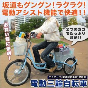 自転車 電動アシスト機能「電動三輪自転車」 kensei-online