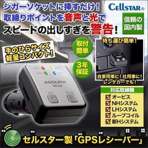 オービス 取締り セルスター製「GPSレシーバー」 kensei-online