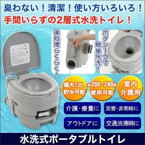 介護 災害 アウトドア 水洗式ポータブルトイレ|kensei-online