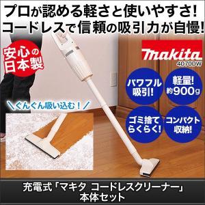 掃除機 コードレス 充電式「マキタ コードレスクリーナー」本体セット|kensei-online