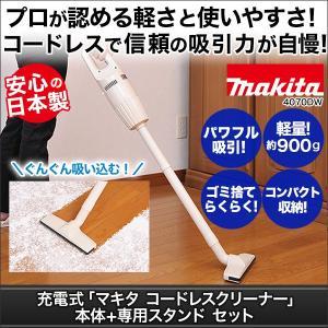 掃除機 コードレス 充電式「マキタ コードレスクリーナー」本体&スタンドセット|kensei-online
