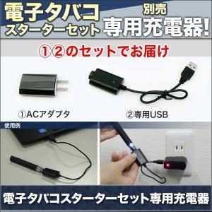 たばこ 禁煙 eGo-T 「電子タバコスターターセット」充電器|kensei-online