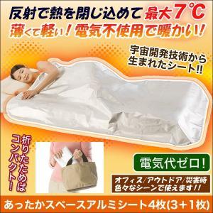 シート 冷え対策「あったかスペースアルミシート 4(3+1)枚」|kensei-online