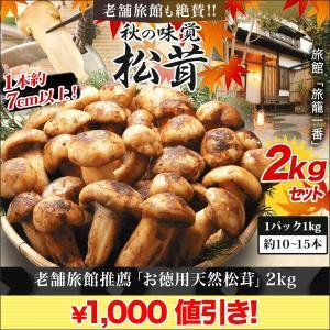 松茸 マツタケ まつたけ 老舗旅館推薦「お徳用天然松茸」2kgセット|kensei-online