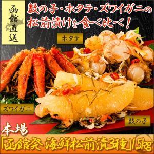 本場「函館発 海鮮松前漬3種」1.5kg