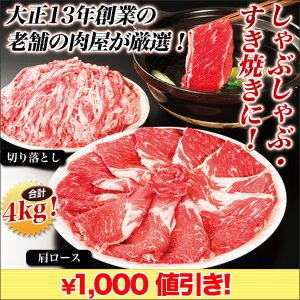 老舗の「厳選しゃぶしゃぶ・すき焼き」合計4kg(3kg+切り落とし1kg)|kensei-online