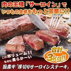 柔らかく ジューシーな 国産牛 「厚切りサーロインステーキ」 3kg|kensei-online