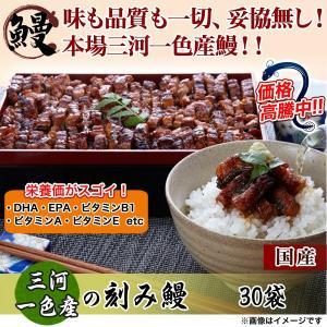 三河一色産の刻み鰻 30袋|kensei-online