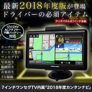 7インチワンセグTV内蔵「2018年度カンタンナビ」|kensei-online