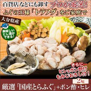 厳選「国産とらふぐ」+ポン酢・ヒレ 2kg|kensei-online