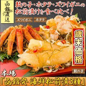 本場「函館発 海鮮松前漬3種」1.5kg|kensei-online