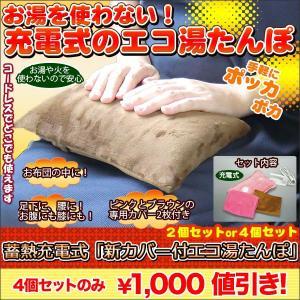 節電 冷え 腰 あったか 「蓄熱充電式新カバー付エコ湯たんぽ」4個セット|kensei-online