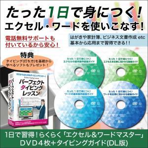 パソコン 教材 簡単 1日で習得!らくらく「エクセル&ワードマスター」DVD4枚+タイピングガイド(DL版)|kensei-online