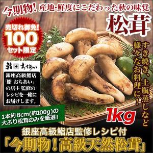 秋冬の味覚!銀座高級鮨店監修レシピ付「今期物!高級天然松茸」1kgセット