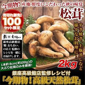 秋冬の味覚!銀座高級鮨店監修レシピ付「今期物!高級天然松茸」2kgセット