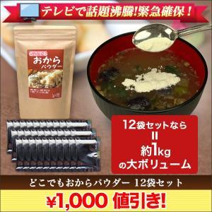 食物繊維 大豆たんぱく どこでもおからパウダー 12袋セット