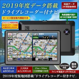 カーナビ カーグッズ 2019年度版地図搭載「ドライブレコーダー付きナビ」