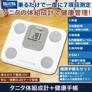 健康 測定「タニタ体組成計+健康手帳」