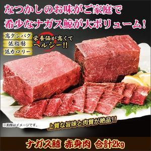鯨 刺身 赤身 胸肉「ナガス鯨 赤身肉 合計2kg」