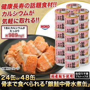 さけ サケ 缶詰 健康 鮭 骨まで食べられる「銀鮭中骨水煮缶」24缶