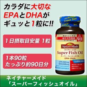 EPA DHA サプリ ネイチャーメイド「スーパーフィッシュオイル 」1本