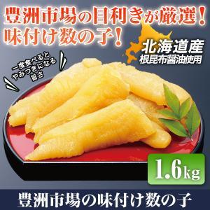 かずのこ 味づけ 豊洲市場の味付け数の子 1.6kg