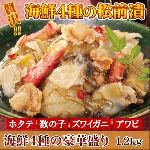 あわび 数の子 ずわいがに ほたて 松前漬 贅沢「海鮮4種の豪華盛り合計1.2kgセット(900+3...