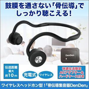ワイヤレスヘッドホン型!「骨伝導集音器DenDen」|快適生活オンラインPayPayモール店