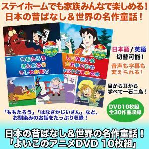 日本の昔ばなし&世界の名作童話!「よいこのアニメDVD 10枚組」
