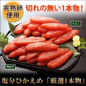 塩分ひかえめ「厳選1本物」 明太子/タラコ 3kg|kensei-online