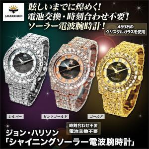 腕時計 ソーラー電波「ジョン・ハリソン  シャイニングソーラー電波腕時」 kensei-online