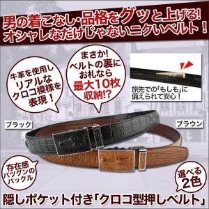 隠しポケット付き「クロコ型押しベルト」1本 kensei-online