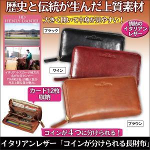 イタリアンレザー「コインが分けられる長財布」 kensei-online