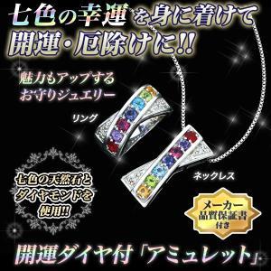 アクセサリー 指輪 パワーストーン「開運ダイヤ付アミュレット」ネックレス/リング|kensei-online