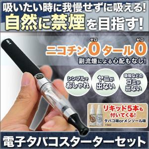 たばこ 禁煙 eGo-T 「電子タバコスターターセット」...